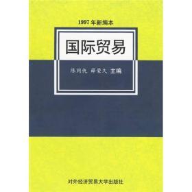 国际贸易(1997年新编本)