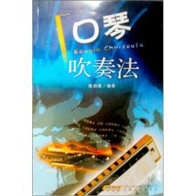 口琴吹奏法陈剑晨安徽文艺出版社9787539608266