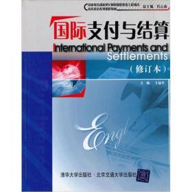 二手国际支付与结算修订本英文版 王益平 北京交通大学出版社979787810820653r