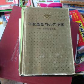 辛亥革命与近代中国 :1980~1989年论文选