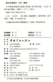 XN-JW大学英语四级美文晨读100篇