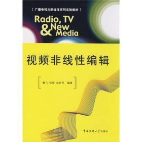 广播电视与新媒体系列实验教材:视频非线性编辑