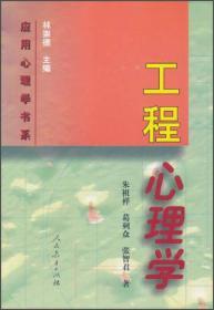 工程心理学 朱祖祥 葛列众 张智君 9787107130472 人民教育出版社
