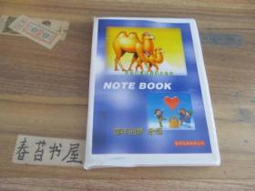 笔记本【空白】