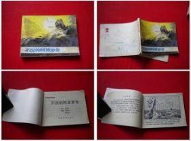 《不沉的阿波罗号》反侵略战争故事系列,岭南1984.6一版一印36万册8品,7534号,连环画