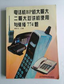 电话机BP机大哥大二哥大对讲机使用与维修774题