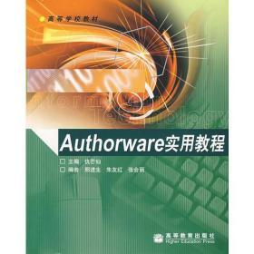 Authorware实用教程
