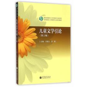正版二手儿童文学引论第二2版王晓玉高等教育出版社9787040275018