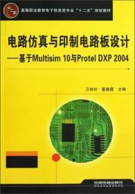 电路仿真与印制电路板设计:基于Multisim10与Protel DXP2004
