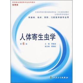 人体寄生虫学第6版 李雍龙 人民卫生出版社 9787117061643