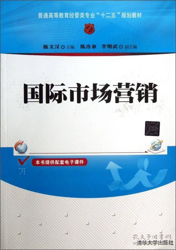 """普通高等教育经管专业""""十二五""""规划教材:国际市场营销"""