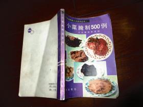 培养军地两用人才技术丛书:小菜腌制500例