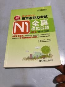 新日本语能力考试N1全真模拟试题(第2版)[带光盘]