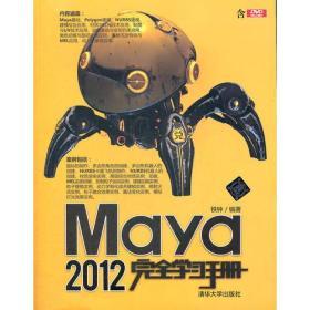 Maya 2012完全学习手册
