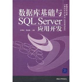 普通高等院校计算机专业本科实用教程系列:数据库基础与SQL Server应用开发