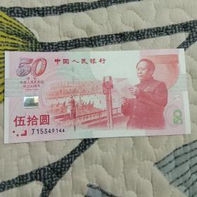庆祝中华人民共和国成立50周年纪念币(伍拾圆)