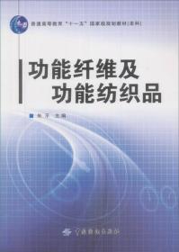 轻化工程高等教育教材:功能纤维及功能纺织品