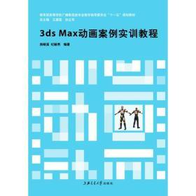 正版二手3dsMax动画案例实训教程9787313055521
