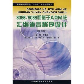 安徽省高等学校十一五省级规划教材:8086/8088和基于ARM核汇编语言程序设计(第2版)