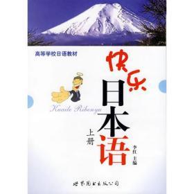 快乐日本语(上、下册)