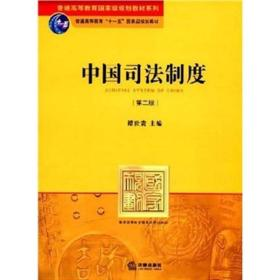 中国司法制度