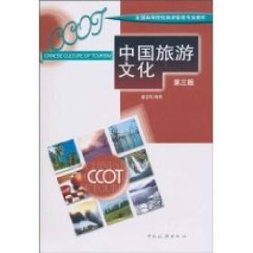 全国高等院校旅游管理专业教材:中国旅游文化(第3版)