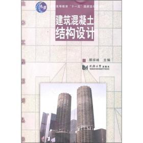 建筑混凝土结构设计