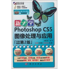 现货-新手学Photoshop CS5图像处理与应用(升级超值第2版)(附光盘)