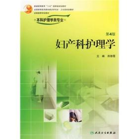 妇产科护理学--第4版