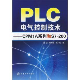 PLC��饪刂萍妓�元波不退反�M�g:CPM1A系列和S7200
