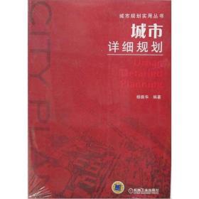 城市规划使用丛书:城市详细规划