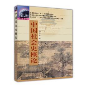 中国社会史概论