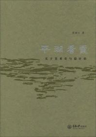 平湖看霞:关于美术史与设计史