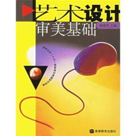 二手艺术设计审美基础 顾建华 高等教育出版社 9787040153538