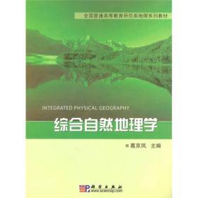 综合自然地理学