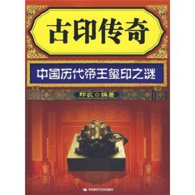 古印传奇:中国历代帝王玺印之谜