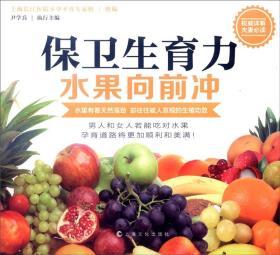 保卫生育力·水果向前冲