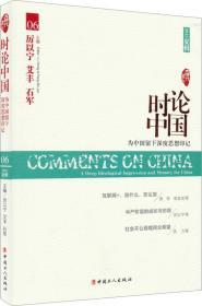大时代书系:时论中国 为中国留下深度思想印记(2015夏辑)