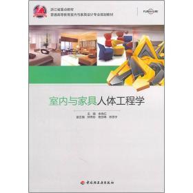 普通高等教育室内与家具设计专业规划教材:室内与家具人体工程学
