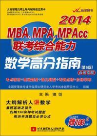2014年MBA、MPA、MPAcc联考综合能力:数学高分指南(第6版)(全新改版)