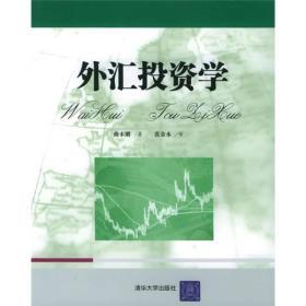 外汇投资学 曲永刚 9787302111689 清华大学出版社