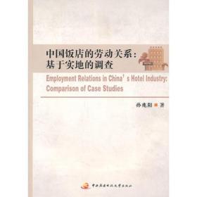 中国饭店的劳动关系:基于实地的调查