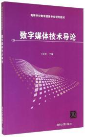 数字媒体技术导论/高等学校数字媒体专业规划教材