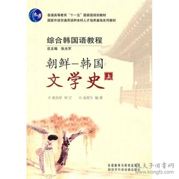 朝鲜—韩国文学史 上