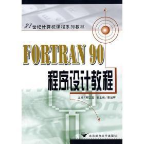FORTRAN 90程序设计教程/21世纪计算机课程系列教材