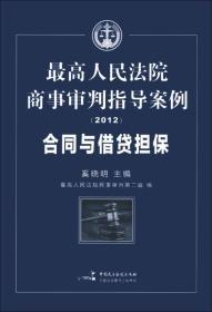 正版新书最高人民法院商事审判指导案例:合同与借贷担保(最新、最全、最权威2012年最高院民商判例精华)