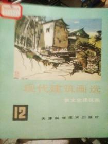 现代建筑画选 (12)