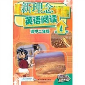 新理念英语阅读:初中2年级(第4册)