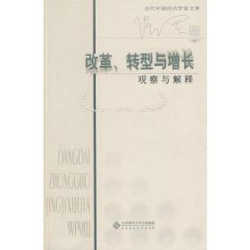当代中国经济学家文库 改革、转型与增长:观察与解释