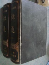 《辞通》上下册 精装 朱起凤撰 1982年1版1印 2814页 正版书 私藏 书品如图
